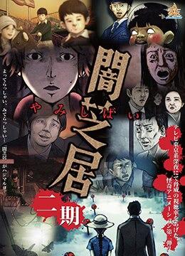 《暗芝居 第二季》2014年日本剧情,动画,悬疑动漫在线观看