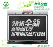Air conditioning equipment hood cleaning hood air cleaning machine cleaning machine steam machine