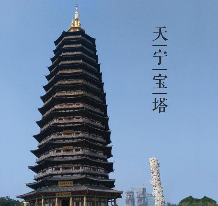 「中国古代名塔」江苏常州天宁宝塔简介