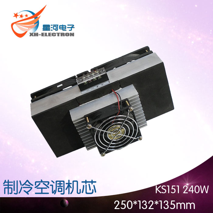 Semiconductor refrigeration and air conditioning electronic refrigeration five edition air conditioner DC12V 240W refrigerator 7 8 global valve can be used in commercial refrigeration system civil and industrial air conditioning equipments