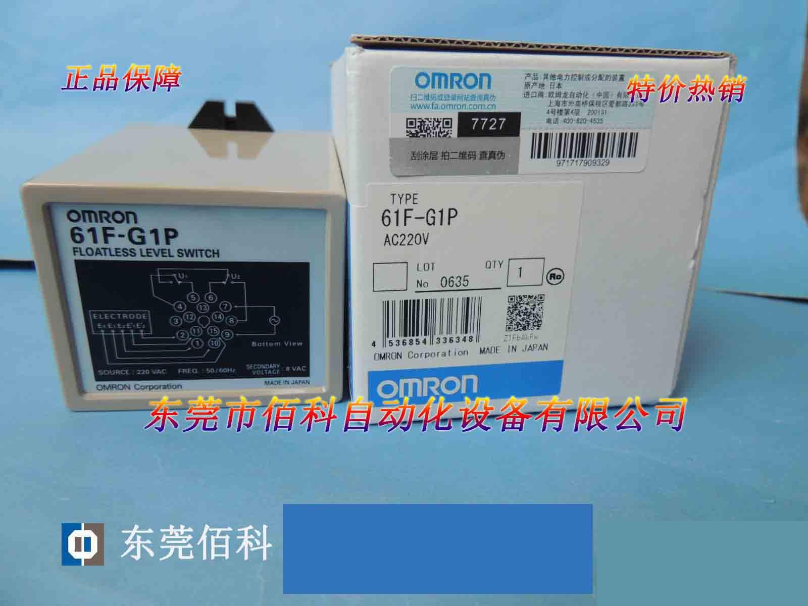Interrupteur de niveau de liquide 61F-G1P AC110/220 V