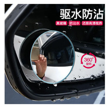 Waterproof small round mirror 360 degree reversing blind spot convex rearview