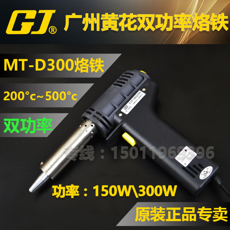 300W/500W Dual Power Soldering Iron Adjustable Temperature Soldering Gun Anti-static Luotie MT-D300/D500