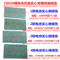 18650 battery insulation multigang hollow cathode insulating pad highland barley green shell paper