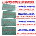 18650 de isolamento da bateria de várias chaves de catodo oco almofada isolante highland cevada verde shell papel