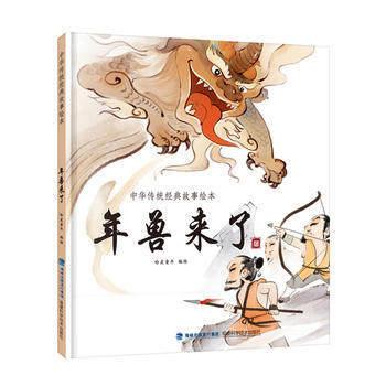 цена The Monster Nian book Chinese classic story picture textbook онлайн в 2017 году