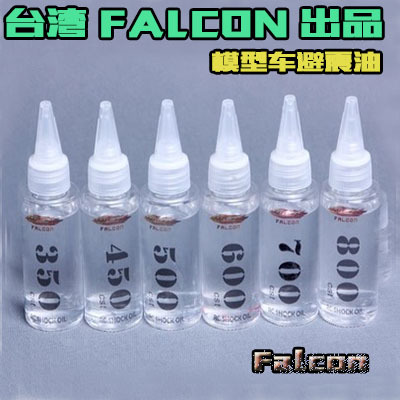 Taiwan FALCON Model RC Car Shock Absorber Oil Shock Absorber Oil Off-road Shock Oil Running 15 ML