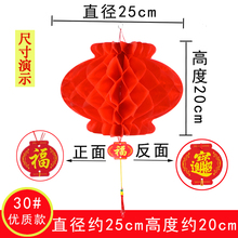 Small red  paper wedding supplies wholesale wedding Lantern Festival  honeycomb red lanterns LIN TING HAN man ting