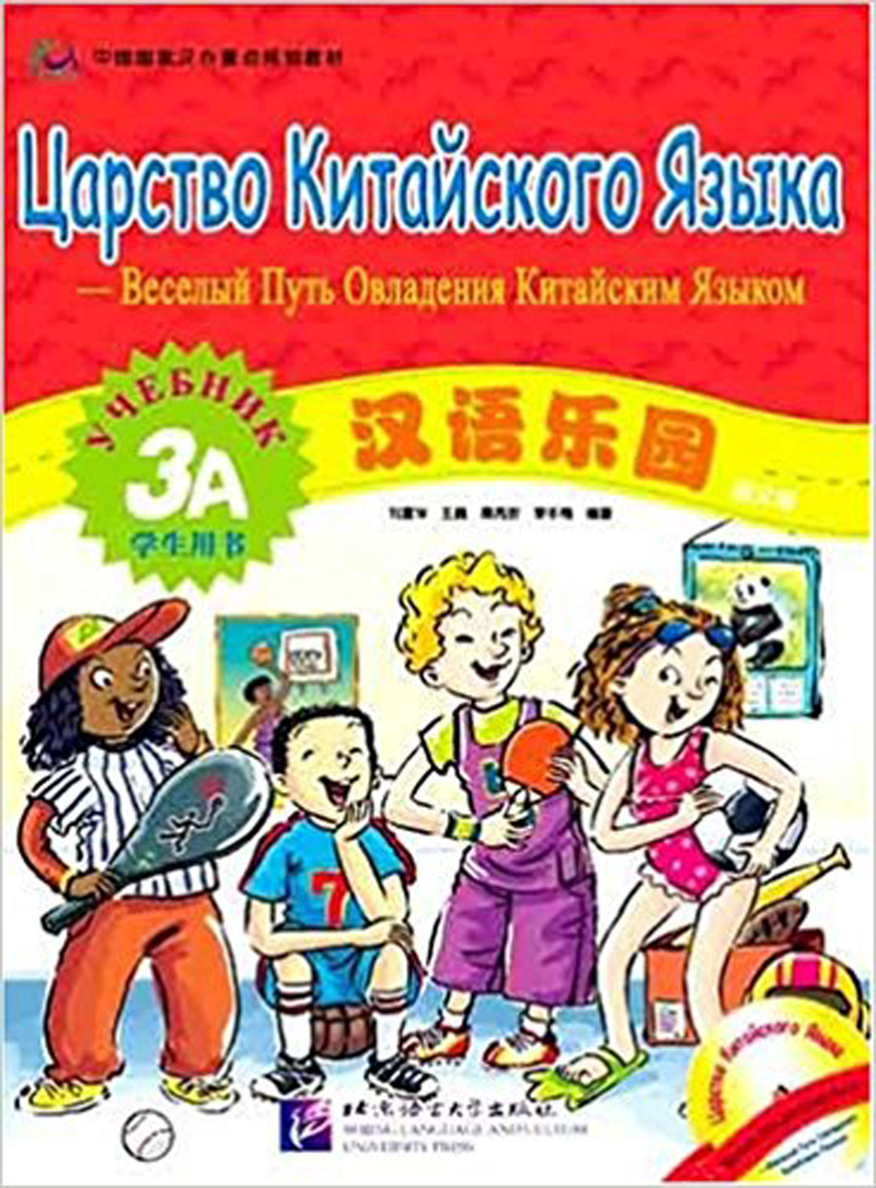 Russian Eidition Chinese Paradise Student's Book 3A With Colorful Pictures 43 Pages