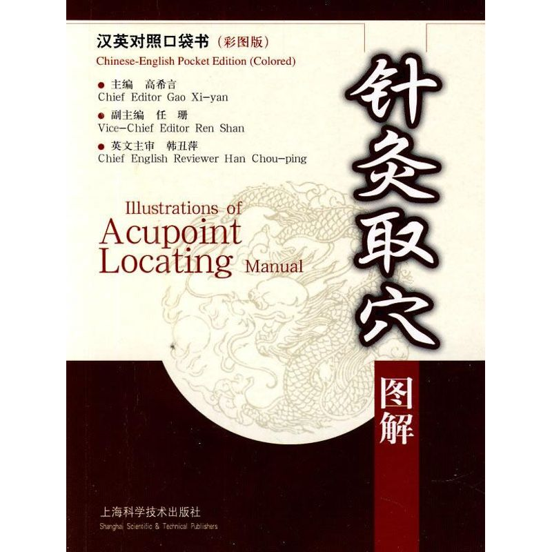 New Arrival Chinese Traditional Medicine(CTM) Book: Illustrations of Acupoint Locating marnual (Chinese & English) internal medicine of traditional chinese medicine chinese