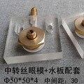 1 шт. соединительный штифт + насадка для воды  разделочная доска для воды с поддержкой 50*50*12