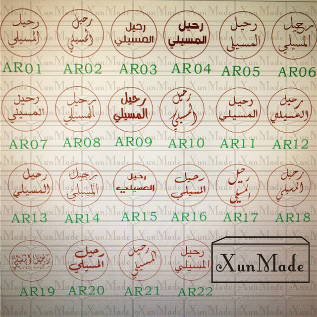 A arabic name words letter customize logo custom arabic stamp seal a arabic name words letter customize logo custom arabic stamp seal wax sealing stamp wedding stopboris Images