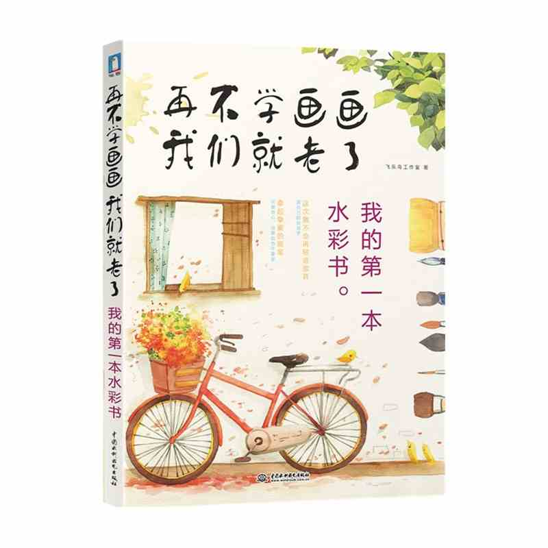 learn watercolor painting before old : my first watercolor pen book Chinese water color brush drawing book my abc sticker activity book