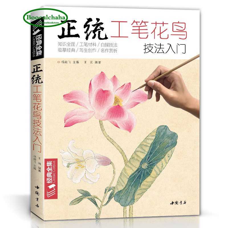 2018  Meticulous Birds And Flowers Techniques Getting Started Basic Tutorials Books Chinese Gongbi Paintings Colored Peony(China)