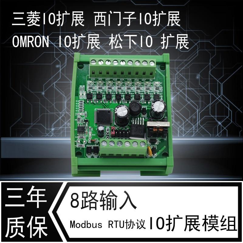 LK-I-8 RS485 Input Module, IO Extension Module, Modbus RTU Protocol Template PLC Extension