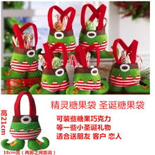 Wholesale 100Pcs/Lot 9 Inches Elf Candy Bag Christmas Gift Bag Christmas Decoration Supplies Free Shipping
