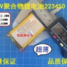 3,7 V литий-полимерный аккумулятор 223450 350 мА/ч, ультра-тонкий литиевая батарея MP3 электронные часы Bluetooth гарнитура Перезаряжаемые литий-ионный аккумулятор
