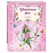 Цветочные феи (Кристл Вогл, 978-5-699-97715-4, 128 стр., 0+)
