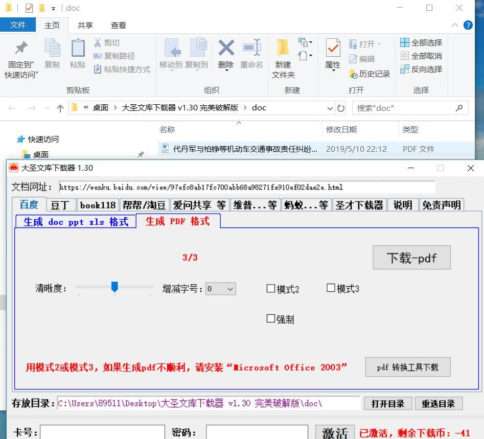 大圣文库下载 v1.30破解版