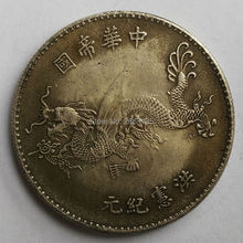 Wholesale Free shipping Chinese Antique Imitation Copper Coin Dragon Pattern Big Hat Replica Lucky Silver Coins Home Decoration free shipping hot sale chinese antique imitation lucky ching dragon coin xuantong three year feng shui replica silver coins