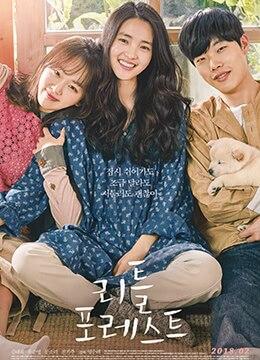 《小森林》2018年韩国剧情电影在线观看