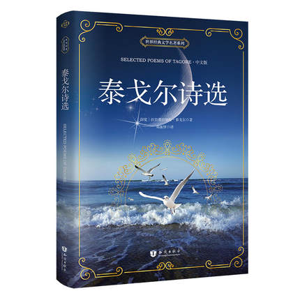 World Classic Literature Series : Bilingual Selected Poems Of Tagore / Chinese Popular Fiction Novel Book In Chinese And English