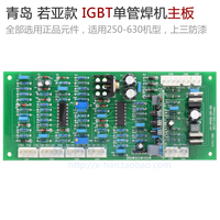 YDT Qingdao IGBT single pipe ZX7 inverter welder motherboard control board PCB repair parts