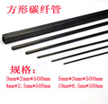 2pcs RC Model Accessories Square Carbon Fiber Tube Multi-Size Length 500mm