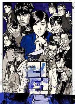 《名流真相》2018年韩国剧情,犯罪电视剧在线观看