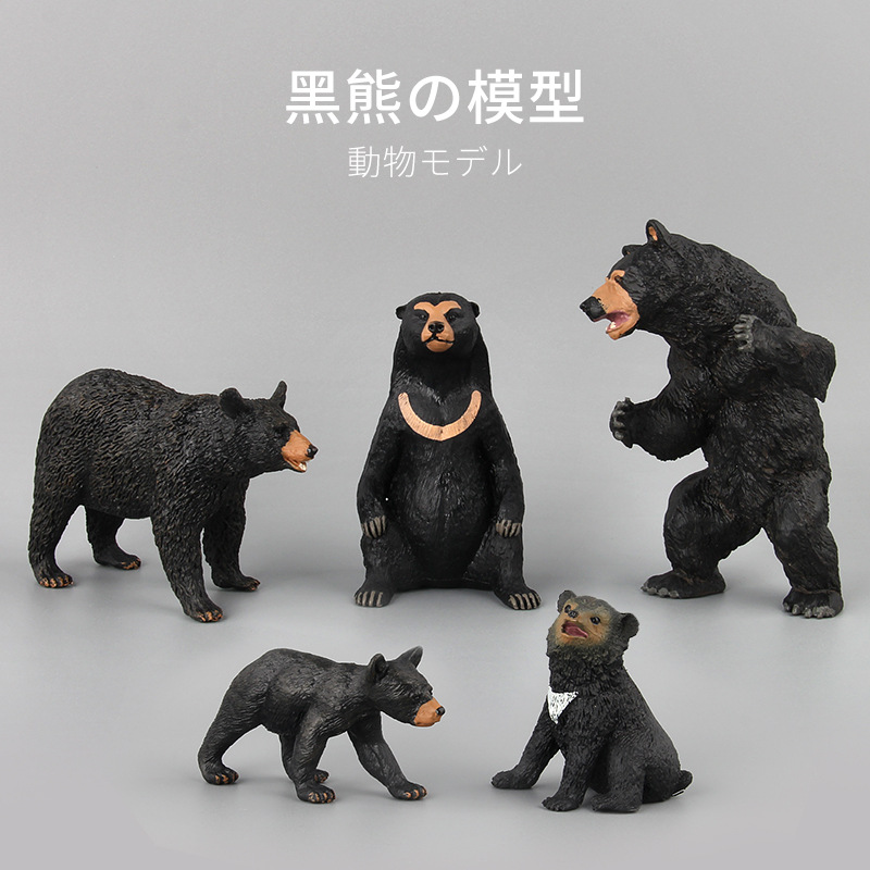 new <font><b>Toy</b></font> Simulation Mini <font><b>Cool</b></font> Black Bear Animal Model Ornament <font><b>Toys</b></font> Educational <font><b>Toy</b></font> Gifts <font><b>for</b></font> <font><b>Kids</b></font> Action Figure image