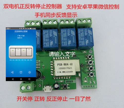 12V 24V 5V motor is reversing the stop switch to stop the phone to control the remote door electric curtain