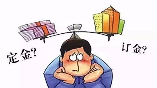 买房时合同上的定金与订金有什么区别?