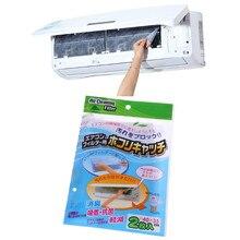 2 шт. кондиционер воздуховод пылезащитный чехол DIY самоприлипающий воздух очищающий фильтр бумага
