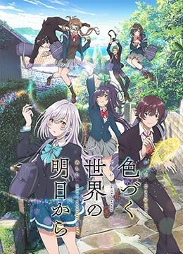 《来自多彩世界的明天》2018年日本动画,奇幻动漫在线观看