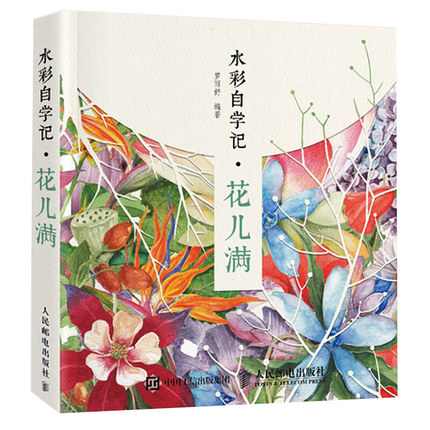 Self Study Of Watercolor Drawing Skill Book For Watercolor Painting Book