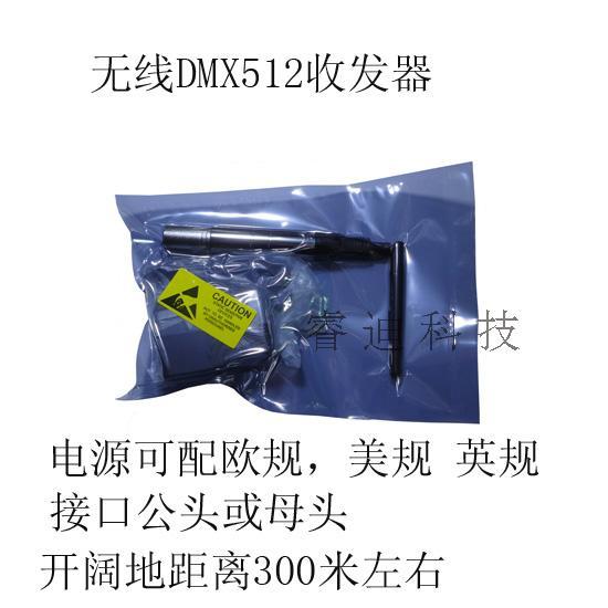 Émetteur-récepteur/faisceau sans fil DMX512, signal sans fil/DMX512, récepteur/émetteur sans fil
