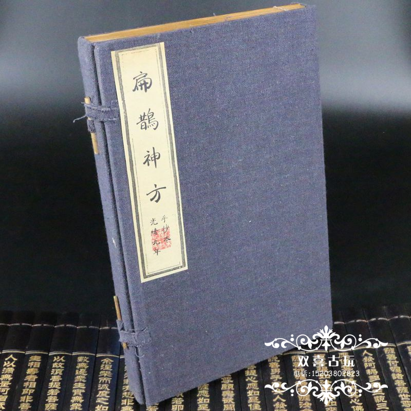 ФОТО Famous ancient Chinese classics Medical Science book-Bian Que/ Pien Chueh medical book