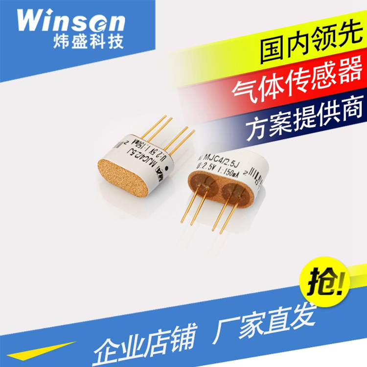 MC112/112C/mc112d каталитический Сенсор для промышленных газовых Сенсор