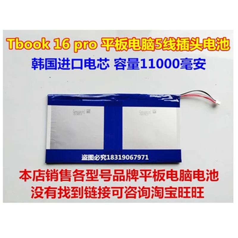 Battery for Teclast TBOOK 16 Pro Tablet PC New Li-po Polymer Rechargeable Accumulator Pack Replacement 3.7V 11000mAh ID:E5C8Battery for Teclast TBOOK 16 Pro Tablet PC New Li-po Polymer Rechargeable Accumulator Pack Replacement 3.7V 11000mAh ID:E5C8