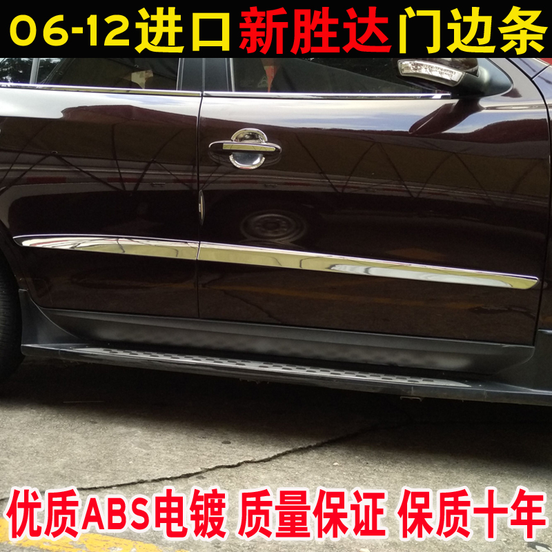 High quality ABS Chrome body side moldings side door decoration for Hyundai Santa Fe ix45 2006-2012 2009 2010 2011 2012 for forester chrome body side moldings side door decoration
