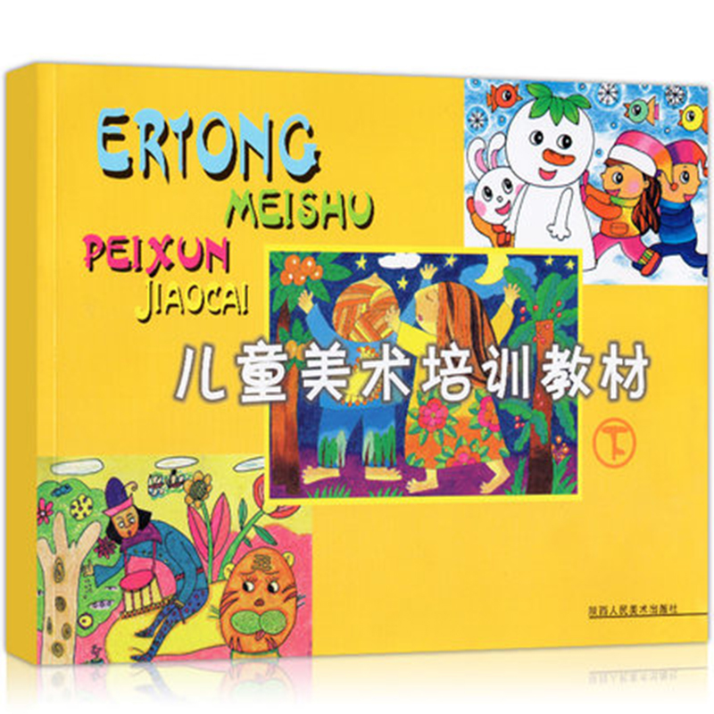 Children's Art Training Materials Books Painting Creative Album Baby Learning Painting Books Bestseller