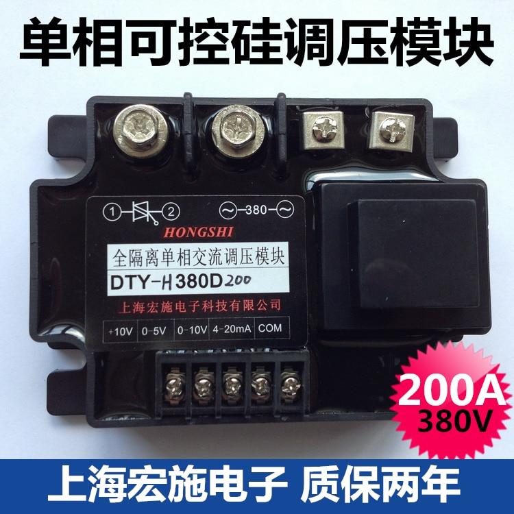 цена на Fully Isolated Single Phase AC Voltage Regulator Module 200A DTY-H380D200