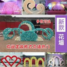 Wedding decoration wall background large stage arch wedding props new style 2019 decorat