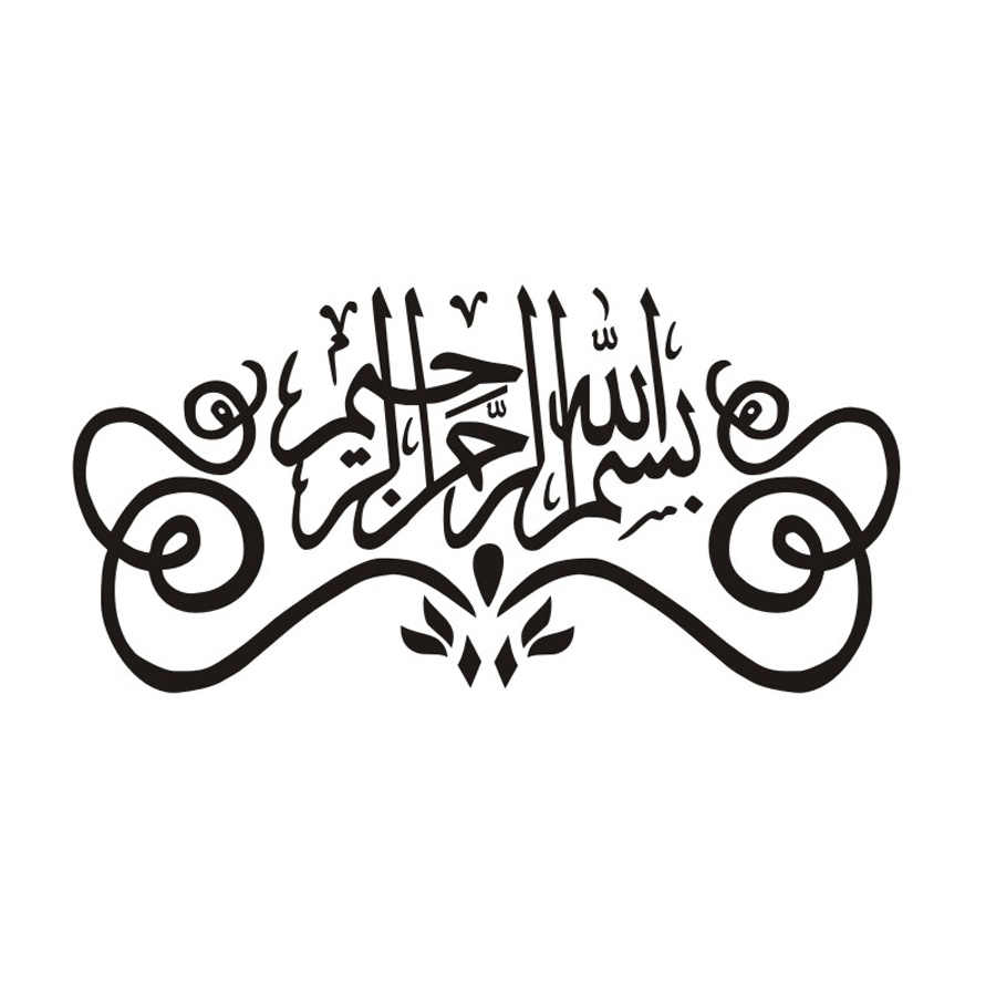 inspiration islamic wall sticker quotes muslim calligraphy god