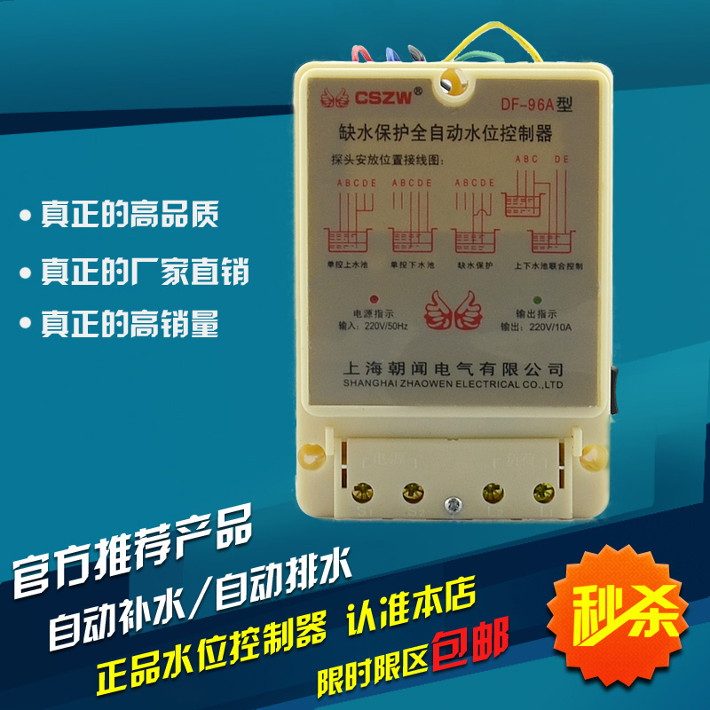 Household automatic liquid level controller of water level controller of water pump switch towers relay DF-96A dc 12v liquid level controller water level detection sensor switch 10a relay module