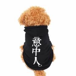 PipiFren черный толстовки для собак с китайскими словами одежда принтом для домашних животных товары собак кошек костюмы наряд S-XL roupas para cachorro