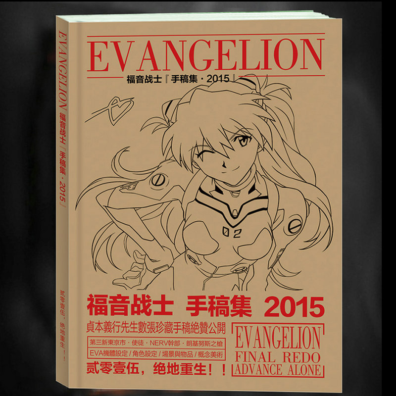 192 Pages Anime Evangelion EVA Antistress Colouring Book for Adults Children Relieve Stress Painting Drawing Coloring Book Gifts