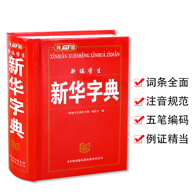 Xinhua Dictionary For Learning Pin Yin Pupils' New Modern Chinese Dictionary Language Tool Books 14.3x11.2 X3.1cm