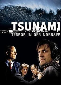 《海啸》2005年德国电影在线观看