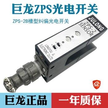 ZPS-2B Photoelectric Switch Slot Detection Edge Correction Sensor U Type Polarized Light Correction Eye